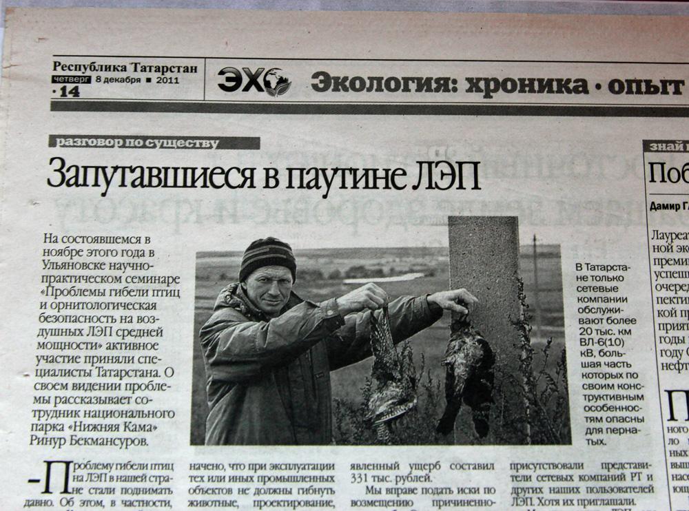 Публикация в газете «Республика Татарстан»