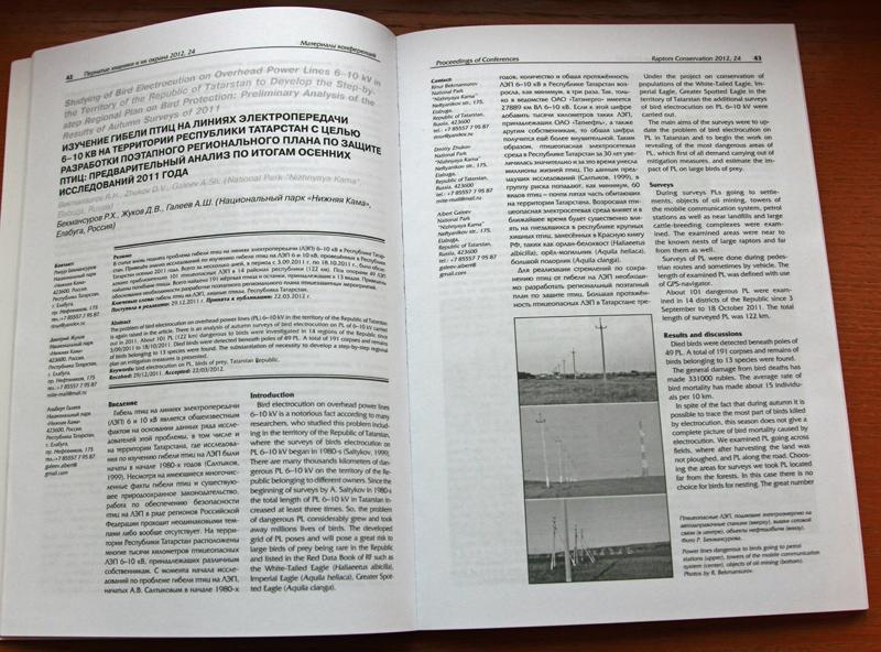 Статья по материалам проекта в журнале Пернатые хищники и их охрана