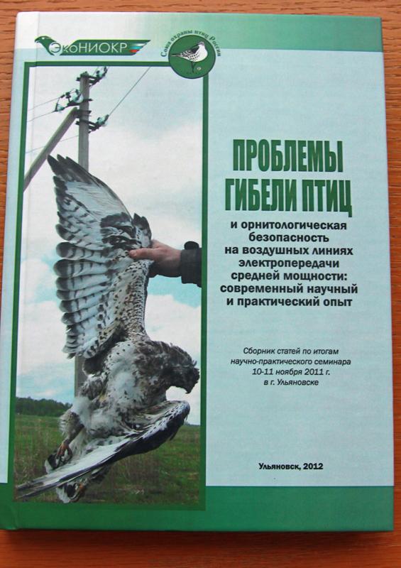 Сборник материалов конференции «Проблемы гибели птиц и орнитологическая безопасность на воздушных линиях электропередачи средней мощности: современный научный и практический опыт»