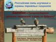 Карякин И.В. Балобан в Северной Евразии – прошлое, настоящее, а есть ли будущее?