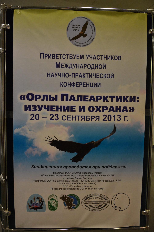 Приветствие участников конференции