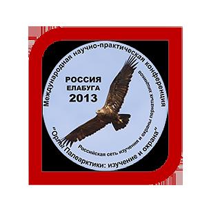 """Круглый стол """"Защита орлов от гибели на ЛЭП"""""""