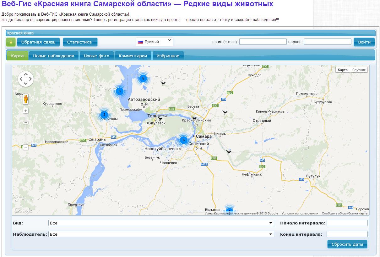 Внешний вид Веб-ГИС «Красная книга Самарской области»