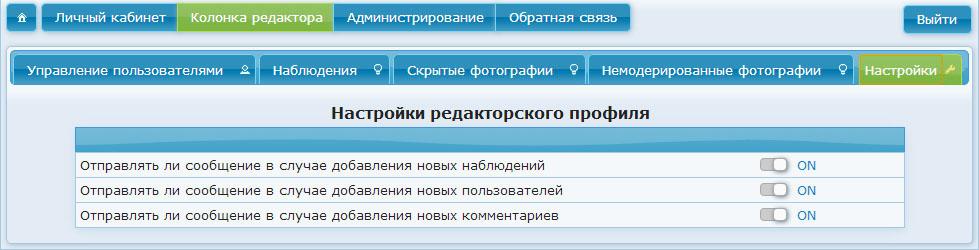 Страница колонки редактора Настройки