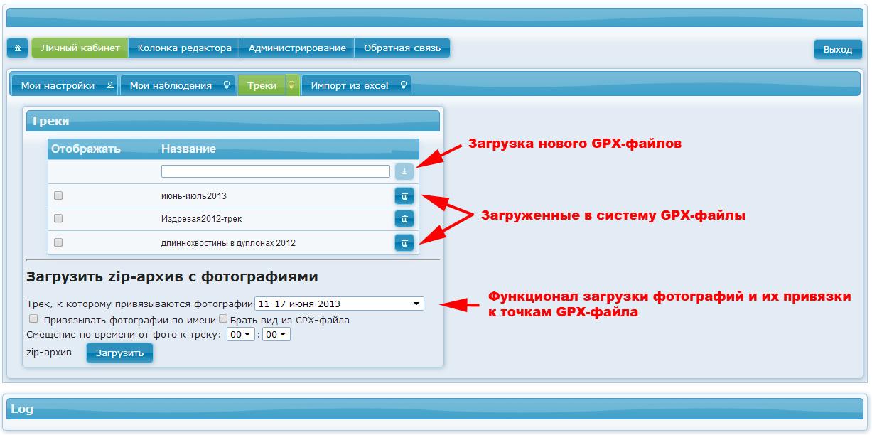 Внешний вид блока с функционалом загрузки GPX-файлов и фотографий для пользователя, уже имеющего загруженные в систему GPX-файлы