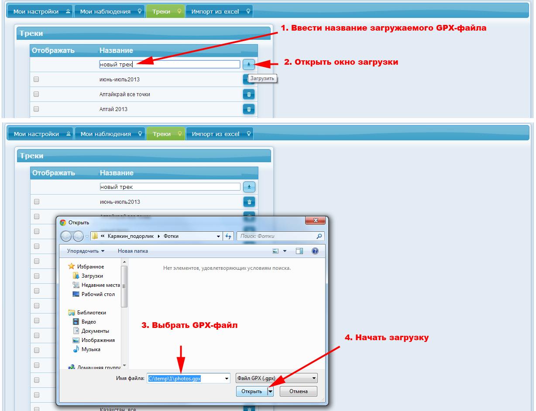 Функция загрузки GPX-файла в личном кабинете