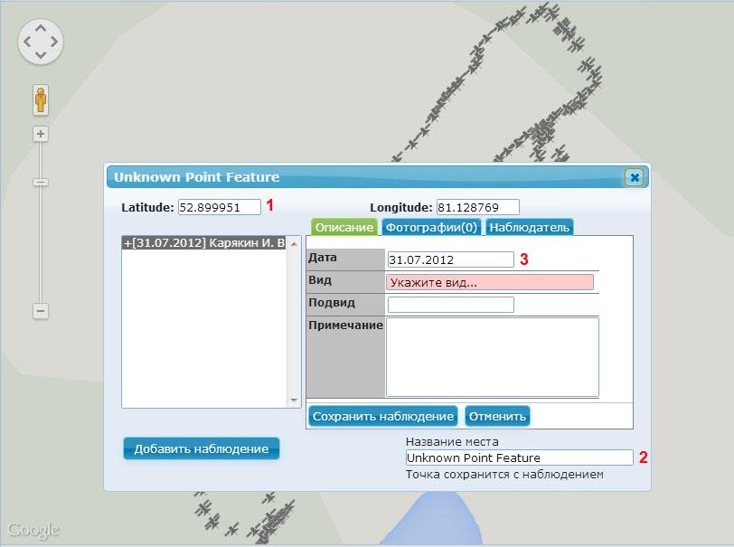 Создание наблюдения по точке из GPX-файла
