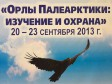 Презентация на конференции «Орлы Палеарктики: изучение и охрана»