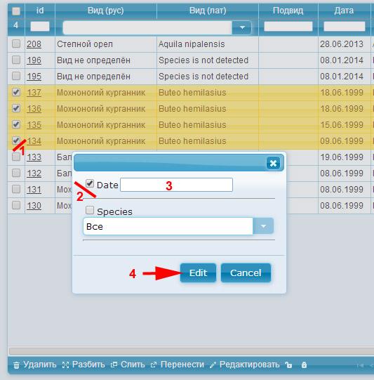 Опция пакетного редактирования наблюдений