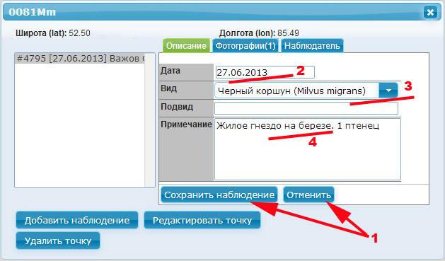 Опции редактирования наблюдения в диалоге - закладка