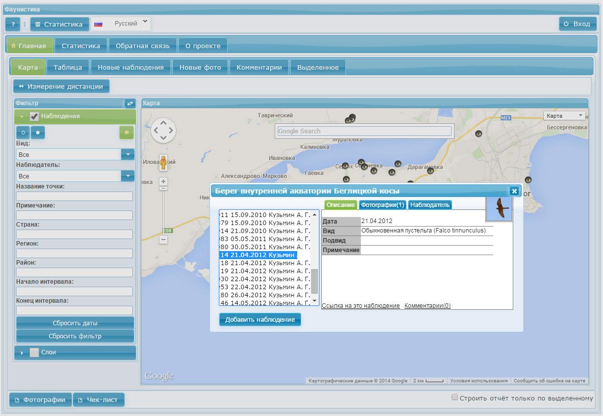 Информационное окно точки, содержащее список наблюдений и информацию о них