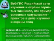 Веб-ГИС Российской сети изучения и охраны пернатых хищников, как пример успешных краудсорсинг-проектов в деле изучения и охраны птиц