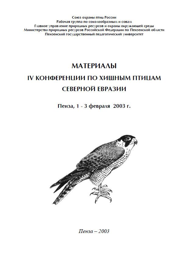 Материалы IV Конференции по хищным птицам Северной Евразии