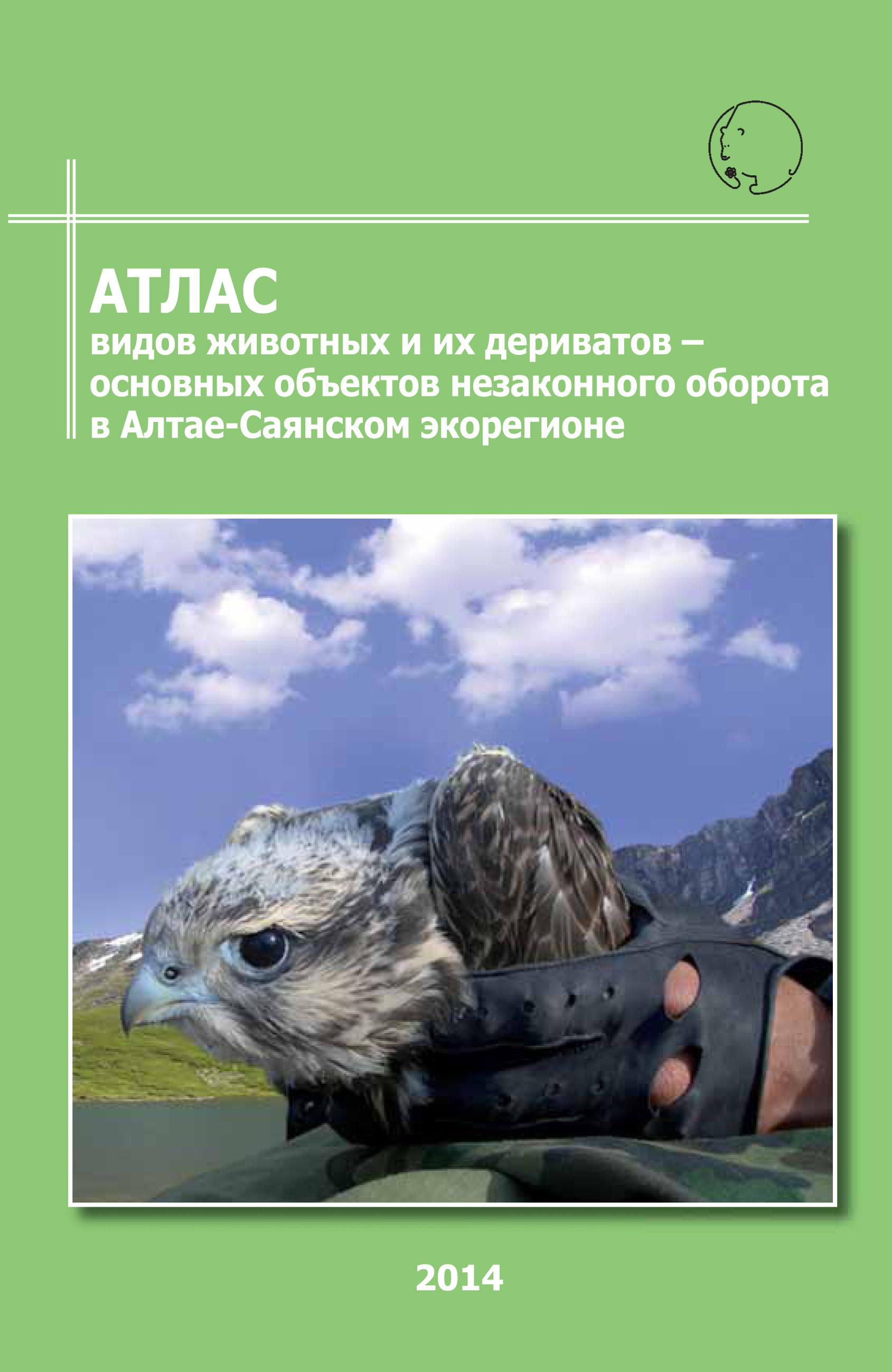 Атлас видов животных и их дериватов – основных объектов незаконного оборота в Алтае-Саянском регионе