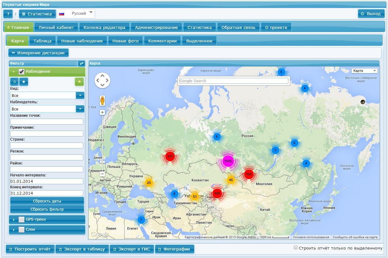 Наблюдения птиц за 2014 г. в разделе веб-ГИС «Фаунистика» - «Пернатые хищники Мира»