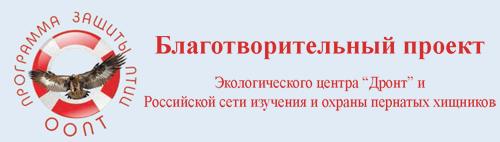 Благотворительный проект для ООПТ - «Спасательный круг»