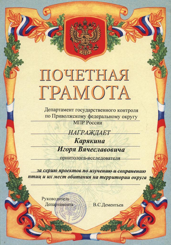 Грамота ДПР ПФО