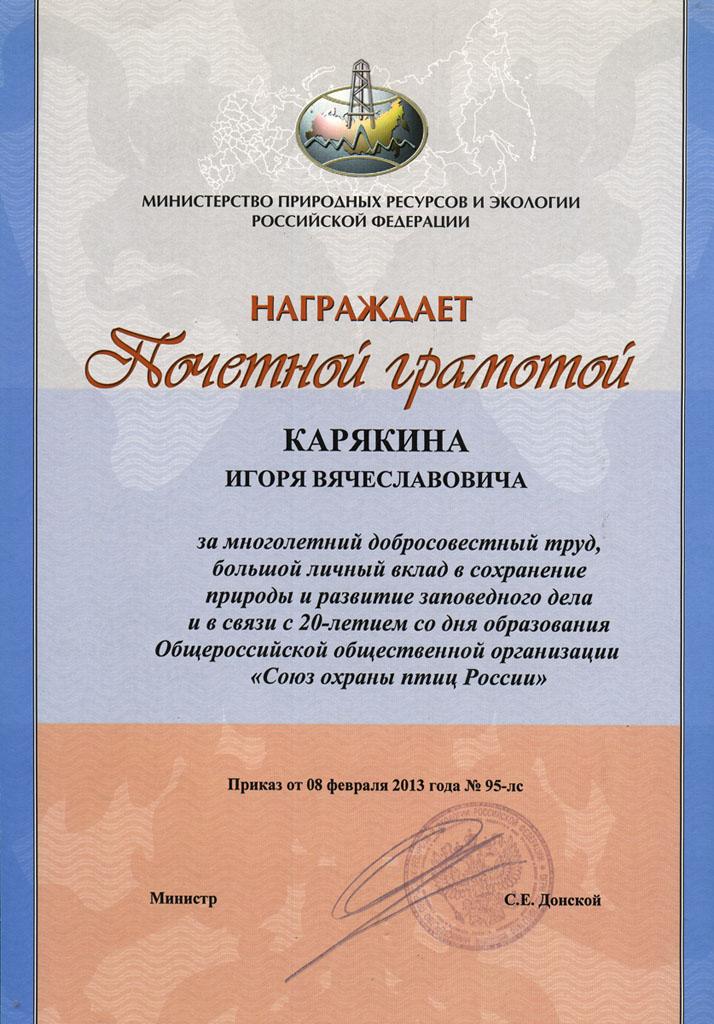 Грамота МПР РФ