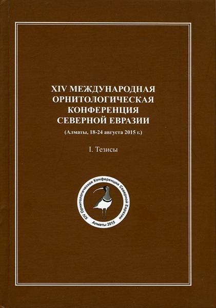 XIV Международная орнитологическая конференция Северной Евразии. I. Тезисы