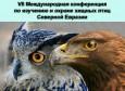 VII Международная конференция по изучению и охране хищных птиц Северной Евразии