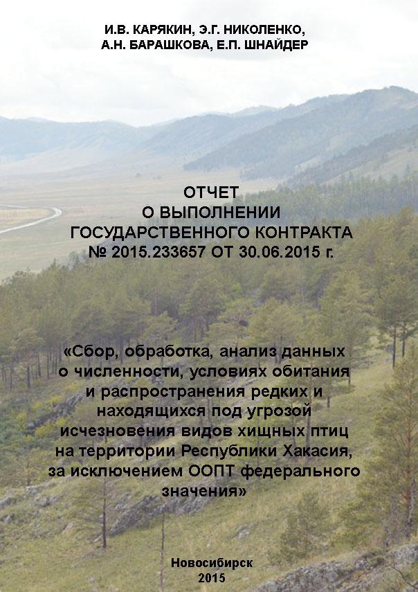 Отчёт о выполнении государственного контракта № 2015.233657 от 30.06.2015 г.