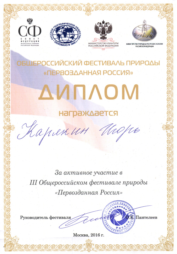 Диплом фестиваля Первозданная Россия