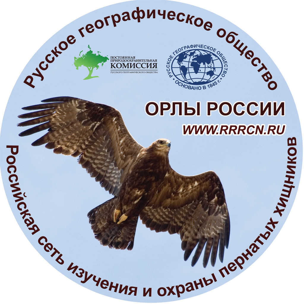 Eagle's Day in the lecture hall of the Russian Geographical Society