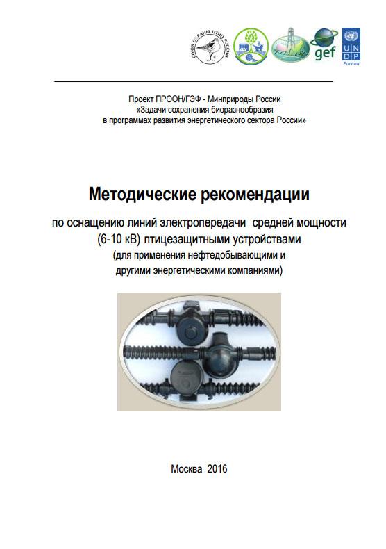 Методические рекомендации по оснащению линий электропередачи средней мощности (6-10 кВ) птицезащитными устройствами