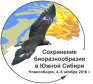 Конференция по вопросам сохранения биоразнообразия в Южной Сибири