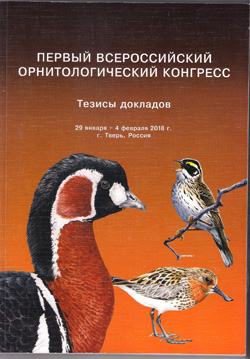 First All-Russian Ornithological Congress - abstracts