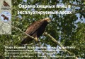 Охрана хищных птиц в эксплуатируемых лесах