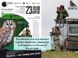Российская сеть изучения и охраны пернатых хищников и её проекты в России и Казахстане