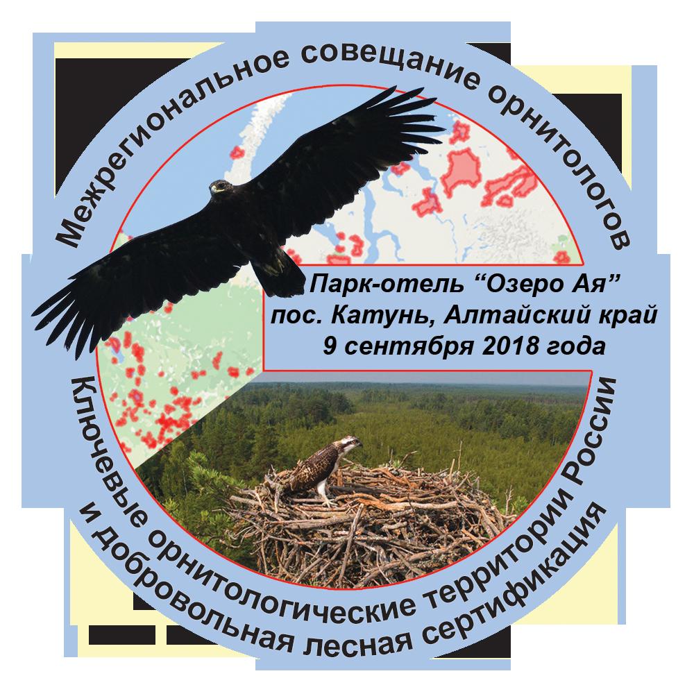 Ключевые орнитологические территории России и добровольная лесная сертификация
